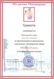 Грамота от Совета ВОДОПО Пионеры Владимирской области