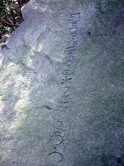 豊国文字が彫られた岩(国東)
