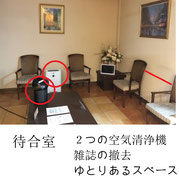 新型コロナウイルス対策 待合室3密防止