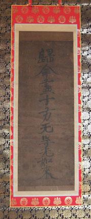 寺宝 十字名号(蓮如上人御染筆)