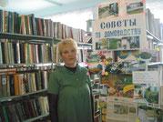 Доценко Нина Алексеевна- главный библиотекарь с. Максимовка