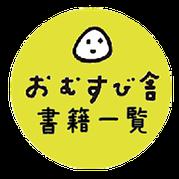 新潟の絵本出版社 おむすび舎書籍一覧。絵本の企画、編集、発行、販売、食育講座出前