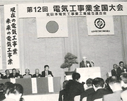 第12回電気工事業全国大会