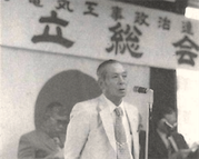 政治連盟発足で挨拶をする山川理事長