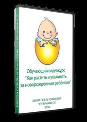 Уникальный видеокурс для беременных и родителей по уходу за новорожденным ребенком.