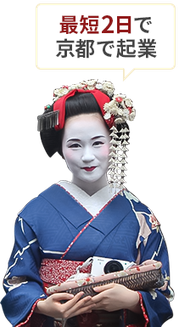 最短2日で京都で起業