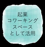学びのナコード江別野幌店は、江別市で数少ないWifiがつながる起業・コワーキングスペースとして活用できます
