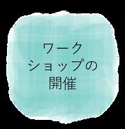 学びのナコード江別野幌店は、ワークショップの開催ができるスペースをご提供