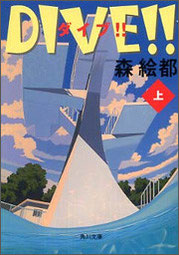『DIVE!!』(角川文庫)