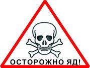 Наркотики - Яд! Осторожно!