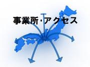 浜松のリゾートバイト派遣の会社情報