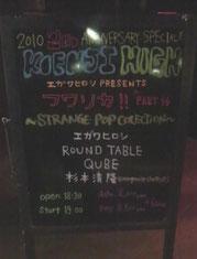 QUBE ROUND TABLE エガワヒロシ