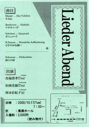 岡本佐紀子 ピアノ 奏美ホール コレペティトゥア