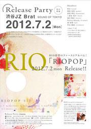 RIOPOPリリースパーティ B5フライヤー