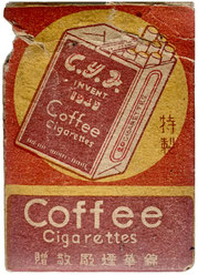 """The short-lived C.Y.J. """"Coffee Cigarettes"""" - a blatant C.P.C. knock-off brand (from the MOFBA collection)"""