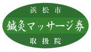 浜松市鍼灸マッサージ券取扱院のマーク
