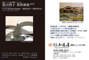 秋の展示銀座ニューメルサ8F長岡小嶋屋チラシです
