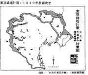 東京緑地計画(S14)