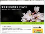 深見東州/半田晴久TV-BOX
