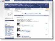 半田晴久さんのファンブログ