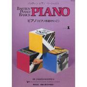バスティンピアノベーシックス(東音企画)