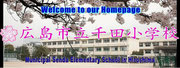 広島市立千田小学校HP
