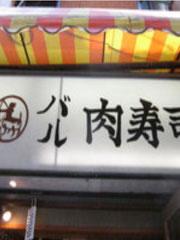 バル肉寿司 三栄コーポレーションリミテッド