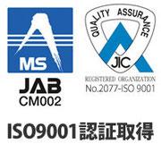 自動車業界の厳しい品質条件をクリアし、 ISO9001を認証取得している確かな技術