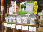 京都地紅茶2013 ニューシーズン