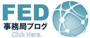 ■ FED事務局ブログ(最新情報)