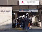 尾山台駅から徒歩7分