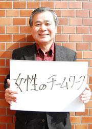 加藤美津男 室根 自治会長