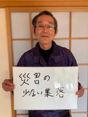 佐藤成一 川崎 自治会長