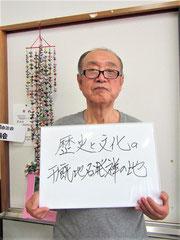 副区長 斉藤文朗さん