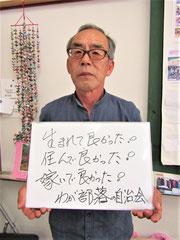 自治会長 小野寺文榮さん