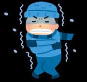 全身が寒い、全身の冷え症