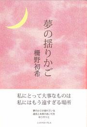 B6並製 本体1800円+税ISBN978-4-434-16636-5
