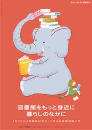 社団法人日本図書館協会ポスター