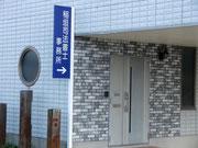 稲垣司法書士事務所