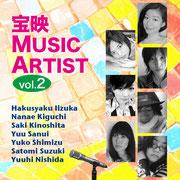 宝映MUSIC ARTIST vol.2(全7曲)