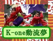 横浜のよさこいチーム                       K-one動流夢 公式HP