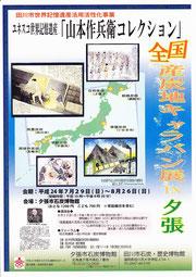 田川市チラシ「山本作兵衛展」
