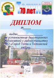 70 ЛЕТ ГОРОДУ ТОПКИ