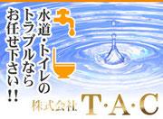水道修理 札幌,水漏れ,水道凍結