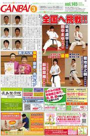 スポーツコム・ガンバ145号4面