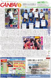 スポーツコム・ガンバ145号1面