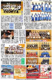 スポーツコム・ガンバ144号3面