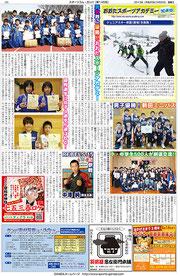 スポーツコム・ガンバ145号3面
