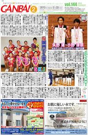 スポーツコム・ガンバ144号1面