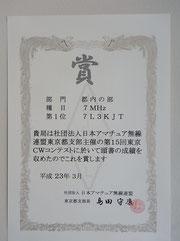 2010東京CWコンテスト 7MHz 1位